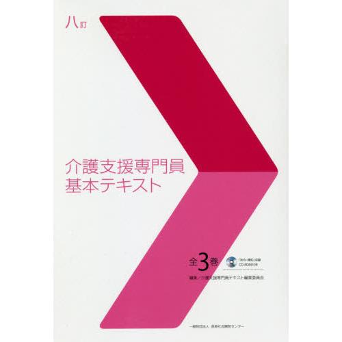 中国地方ケアマネジャー試験対策
